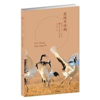 符号江苏口袋本:盐城丹顶鹤