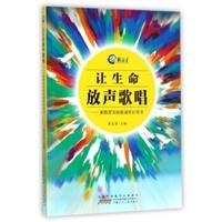 让生命放声歌唱:新教育实验晨诵项目用书