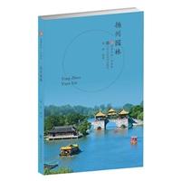 符号江苏口袋本:扬州园林