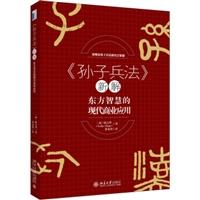 《孙子兵法》新解:东方智慧的现代商业应用