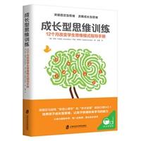 《成长型思维训练:12个月改变学生思维模式指导手册》