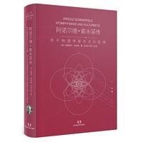 科学家传记系列:阿诺尔德·索末菲传:原子物理学家与文化信使(精装)