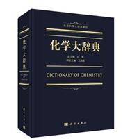 自然科学大辞典系列国家出版基金项目:化学大辞典(精装)