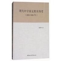 现代中学国文教育简史(1904-1949年)