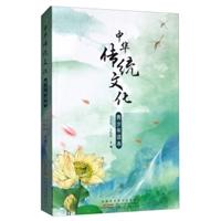 中华传统文化(青少年读本)