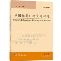 中国教育:研究与评论(第21辑)
