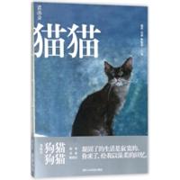 读画录:猫猫狗狗