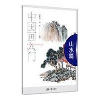 中国画入门-山水篇