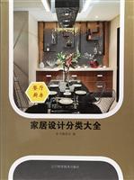家居设计分类大全(餐厅厨房)(精装)