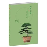 符号江苏口袋本:如派盆景