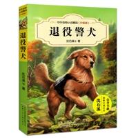 退役警犬(升级版)