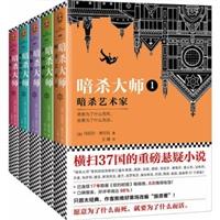 暗杀大师系列(套装1-5册)