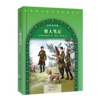 俄罗斯儿童文学经典作品:猎人笔记
