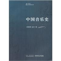 中国音乐史