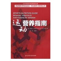 运动营养指南