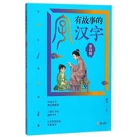日月星辰篇/有故事的汉字(第4辑)