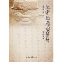 汉字的原型解析全书