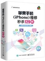 苹果手机(iPhone)维修秒杀129例