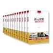 读点国史:辉煌年代国史丛书(套装12本)