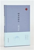 名家视角丛书:明清诗精选