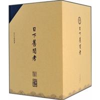日下旧闻考(盒装共8册)