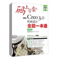 码上学会——中文版Creo 3.0机械设计全能一本通(双色版)
