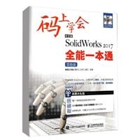 码上学会——中文版SolidWorks 2017全能一本通(双色版)