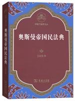 伊斯兰法学文丛:奥斯曼帝国民法典