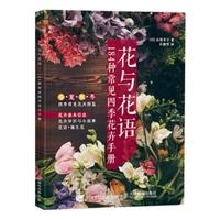 花与花语——184种常见四季花卉手册