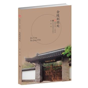 符号江苏口袋本:金陵刻经处