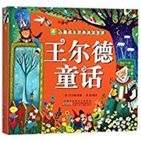 王尔德童话-儿童成长经典阅读宝库