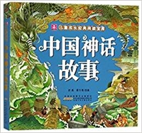中国神话故事-儿童成长经典阅读宝库