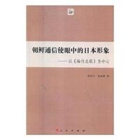 朝鲜通信使眼中的日本形象——以《海行总载》为中心