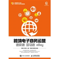 跨境电子商务运营:速卖通 亚马逊 eBay