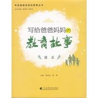 写给爸爸妈妈的教育故事:语言