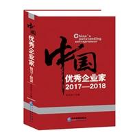 中国优秀企业家2017—2018