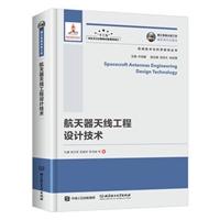 国之重器出版工程 航天器天线工程设计技术