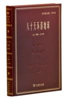 郑克鲁文集·著作卷:八十天环游地球(精装)