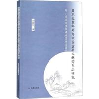 日本天皇年号与中国古典文献关系之研究
