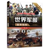 世界军服鉴赏指南(珍藏版 第2版)