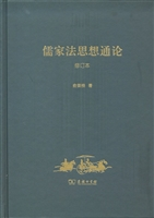 儒家法思想通论(修订本)