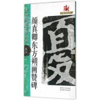 大家书院系列:颜真卿东方朔画赞碑