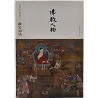 故宫画谱·佛教人物