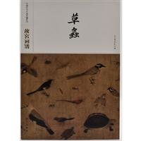 故宫画谱·虫草