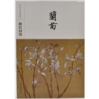 故宫画谱·兰菊