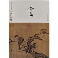 故宫画谱·禽鸟