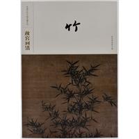 故宫画谱·竹