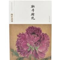 故宫画谱·牡丹荷花