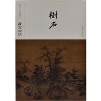 故宫画谱·树石