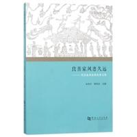 良善家风惠久远:优良家风家教故事文集